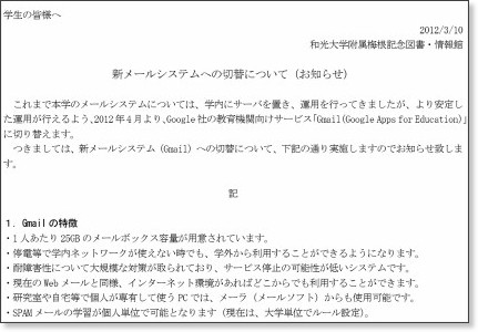 http://www.wako.ac.jp/icc/file/mail_info_stu_20120310.pdf