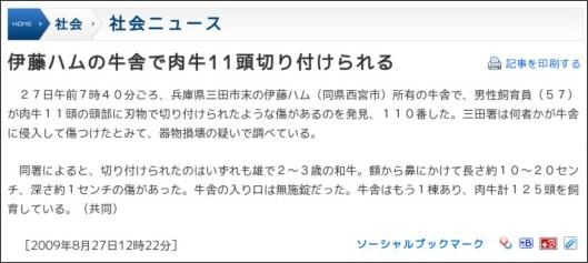 http://www.nikkansports.com/general/news/f-gn-tp0-20090827-536065.html