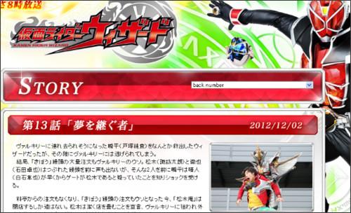 http://www.tv-asahi.co.jp/wizard/story/13.html
