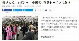 http://www.asahi.com/articles/ASJ3Y5S32J3YUHBI01J.html