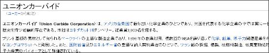 http://ja.wikipedia.org/wiki/%E3%83%A6%E3%83%BC%E3%82%AB%E3%83%BC