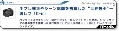 http://plusd.itmedia.co.jp/lifestyle/articles/0809/22/news074.html