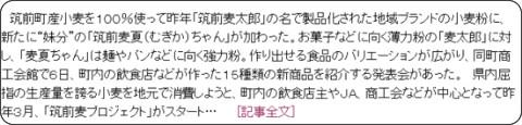 http://www.47news.jp/localnews/hukuoka/2012/06/post_20120607021751.html