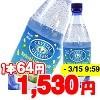 クリスタルガイザー スパークリング ライム (無果汁・炭酸水)(532mL*24本入)