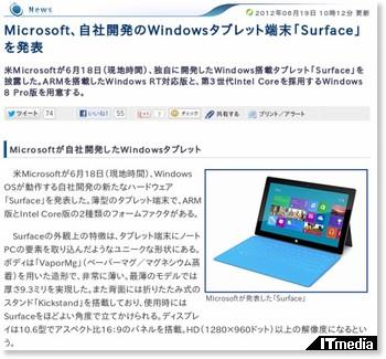 http://plusd.itmedia.co.jp/pcuser/articles/1206/19/news035.html
