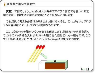 //www.atmarkit.co.jp/fcoding/articles/js/03/js03a.html