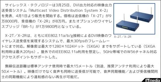 http://plusd.itmedia.co.jp/pcuser/articles/1003/25/news046.html