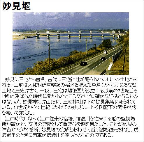 http://www.hrr.mlit.go.jp/shinano/shinanogawa_info/53tugi/34/3401.htm