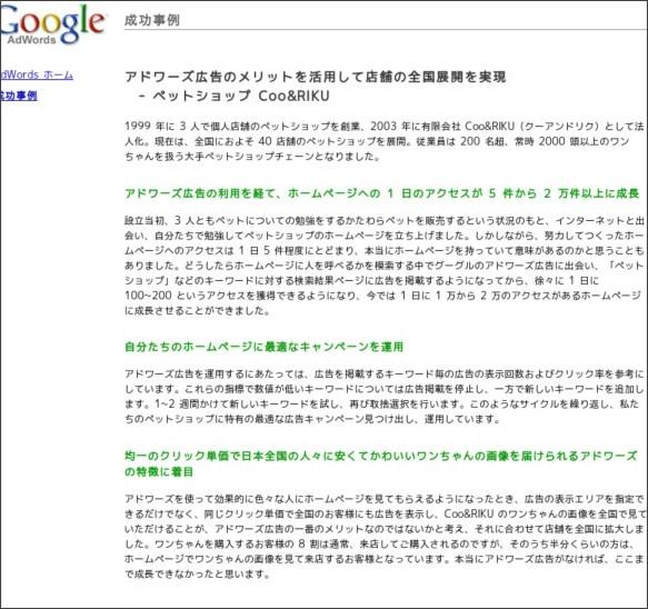http://www.google.co.jp/adwords/select/cooandriku.html