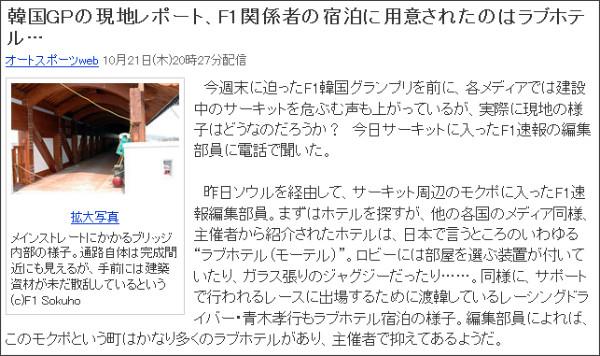 http://headlines.yahoo.co.jp/hl?a=20101021-00000009-rcg-moto