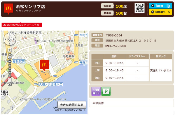 http://www.mcdonalds.co.jp/shop/map/map.php?strcode=40582