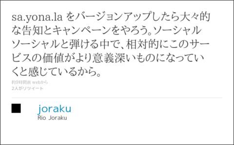 http://twitter.com/joraku/status/26623069415
