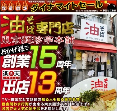 http://www.rakuten.co.jp/menchintei/