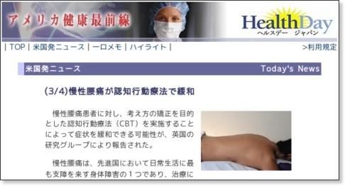 http://health.nikkei.co.jp/hsn/news.cfm