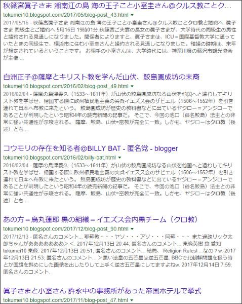 https://www.google.co.jp/search?ei=KdxQWv_sIsrU0gKs4I7oBQ&q=site%3A%2F%2Ftokumei10.blogspot.com+%E3%82%AF%E3%83%AD%E6%95%99&oq=site%3A%2F%2Ftokumei10.blogspot.com+%E3%82%AF%E3%83%AD%E6%95%99&gs_l=psy-ab.3...4057.4937.0.5759.5.5.0.0.0.0.171.795.0j5.5.0....0...1c.1j4.64.psy-ab..0.1.170...33i160k1.0.GeollLFm9NQ