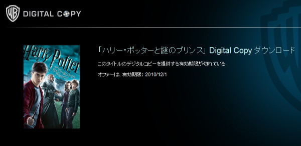 http://www.wbdigitalcopy.com/hp6/jp