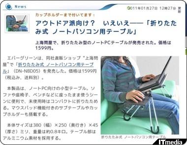 http://plusd.itmedia.co.jp/pcuser/articles/1101/27/news039.html