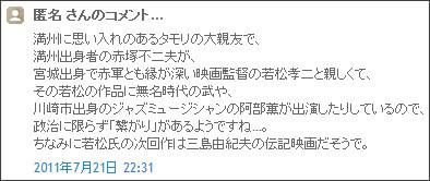 http://tokumei10.blogspot.jp/2011/07/blog-post_7872.html