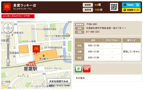 http://www.mcdonalds.co.jp/shop/map/map.php?strcode=01592