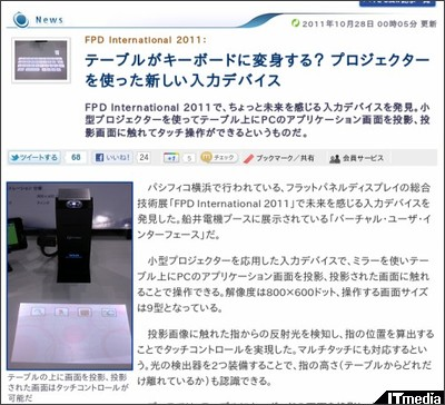 http://plusd.itmedia.co.jp/pcuser/articles/1110/28/news018.html