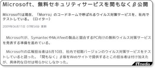 http://www.itmedia.co.jp/news/articles/0906/11/news020.html