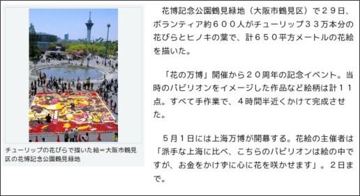 http://www.asahi.com/national/update/0430/OSK201004300039.html?ref=rss