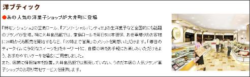 http://www.hankyu-dept.co.jp/ooi/release02.html