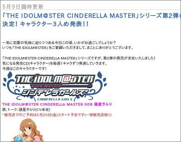 http://columbia.jp/idolmaster/