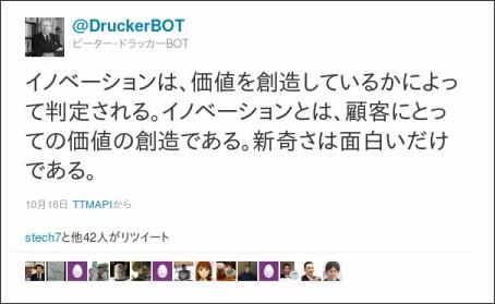 http://twitter.com/#!/DruckerBOT/status/125226691504259074
