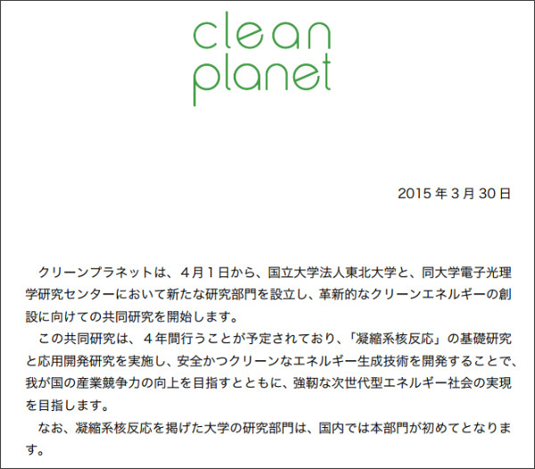 http://www.cleanplanet.co.jp/news/jp/15.03.30%20Pressrelease%20for%20CleanPlanet%20HP.pdf