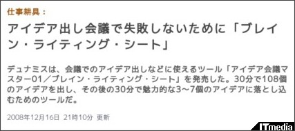 http://www.itmedia.co.jp/bizid/articles/0812/16/news103.html