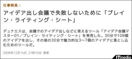 http://www.itmedia.co.jp/bizid/articles/0812/16/news103.html