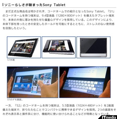 http://ebook.itmedia.co.jp/ebook/articles/1104/26/news076.html