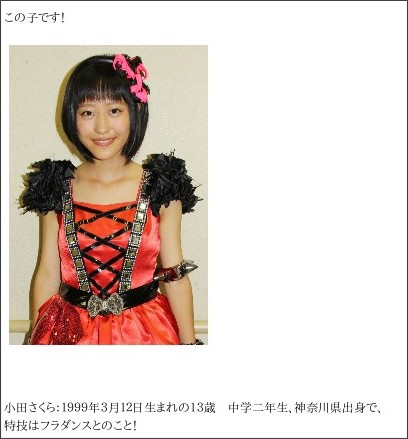 http://ameblo.jp/tsunku-blog/entry-11354601428.html