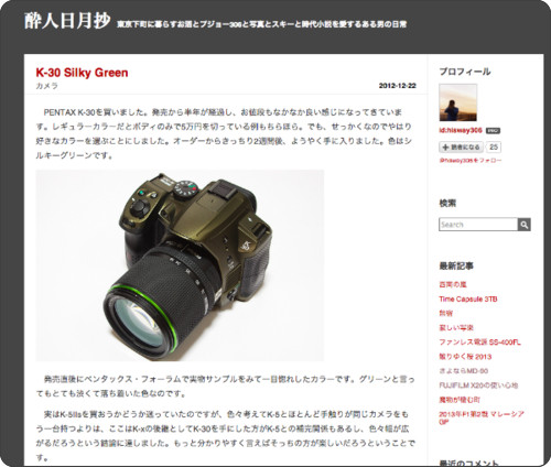 http://history.hatenablog.com/entry/2012/12/22/190223