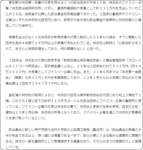 http://headlines.yahoo.co.jp/hl?a=20141128-00000548-san-soci