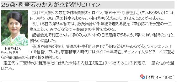 http://www.sponichi.co.jp/society/news/2008/04/14/kiji/K20080414Z00000530.html