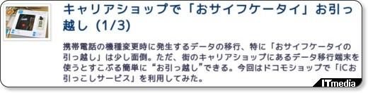 http://plusd.itmedia.co.jp/mobile/articles/0903/06/news124.html