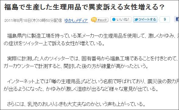 http://news.nifty.com/cs/headline/detail/yucasee-20110818-8620/1.htm