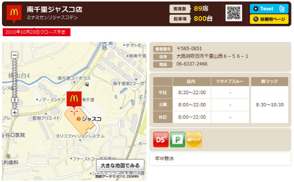 http://www.mcdonalds.co.jp/shop/map/map.php?strcode=27061