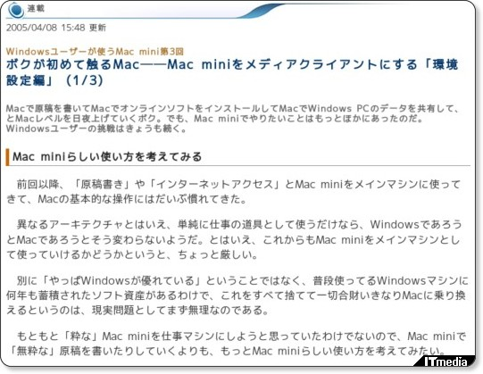 http://plusd.itmedia.co.jp/pcupdate/articles/0504/08/news054.html
