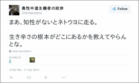 https://twitter.com/kimiakutama/status/653448947168509952