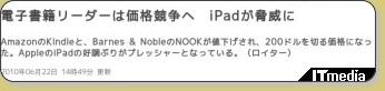 http://www.itmedia.co.jp/news/articles/1006/22/news054.html
