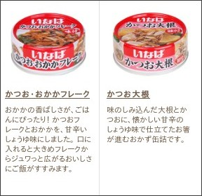 http://www.inaba-foods.jp/products/flavored