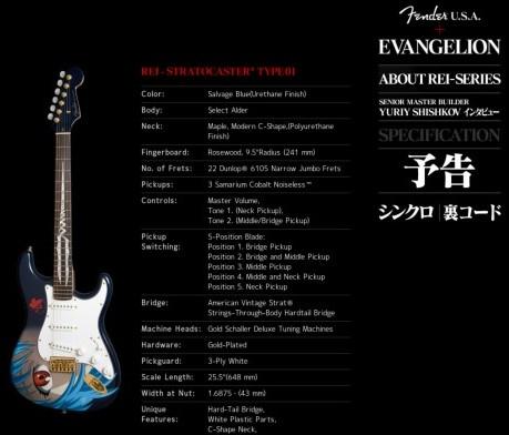 http://www.fender.jp/evangelion/spec.html