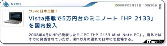 http://plusd.itmedia.co.jp/pcuser/articles/0805/21/news024.html