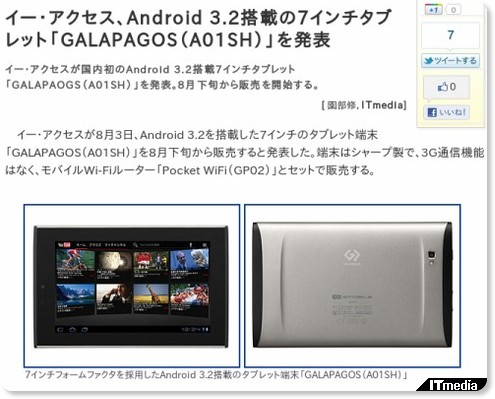 http://ebook.itmedia.co.jp/ebook/articles/1108/03/news064.html