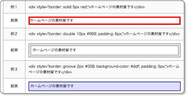 http://hp-sozai.net/style_border.html