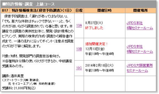 http://www.jpds.co.jp/event/seminar.html