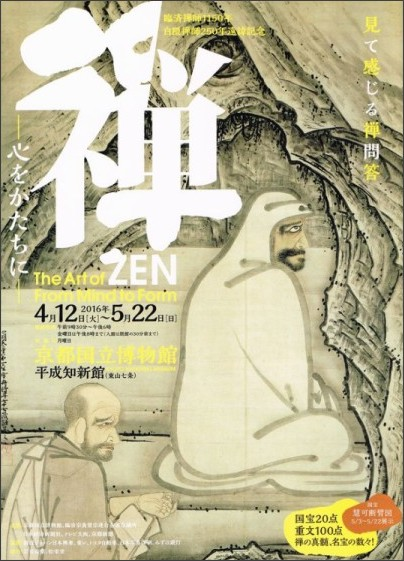 http://www.jisyameguri.com/images/20160421-zen-poster.jpg